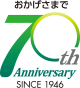 おかげさまで70th Anniversary SINCE 1946
